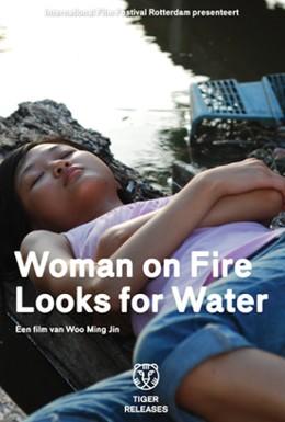 Постер фильма Женщина в огне в поисках воды (2009)