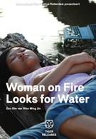 Женщина в огне в поисках воды (2009)
