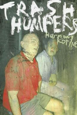 Постер фильма Трахальщики мусорных бачков (2009)