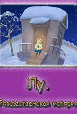 Постер фильма Лу. Рождественская история (2005)