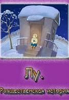 Лу. Рождественская история (2005)