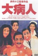 Последний танец (1993)