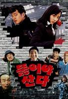 Железная лопата (2002)