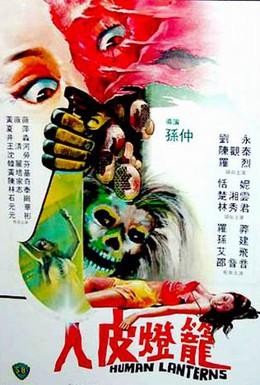 Постер фильма Лампы из человеческой кожи (1982)