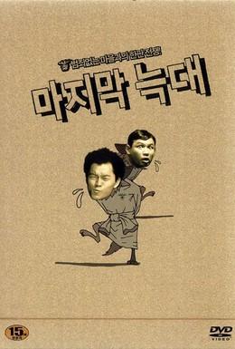 Постер фильма Последний волк (2004)