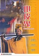 Приведение со снятой кожей (1992)