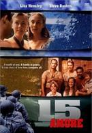 15 любовь (1998)