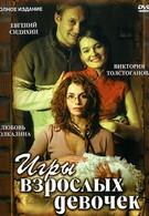 Игры взрослых девочек (2004)
