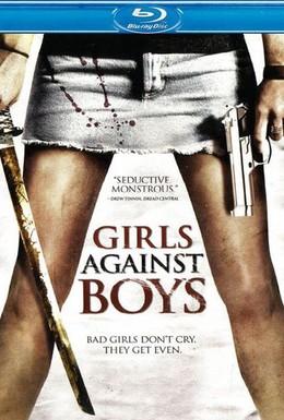 Постер фильма Девочки против мальчиков (2012)