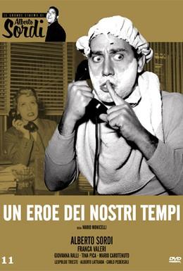 Постер фильма Герой нашего времени (1957)