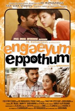 Постер фильма Везде и всегда (2011)