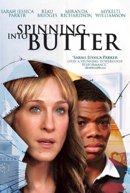 Постер фильма Испытание (2007)