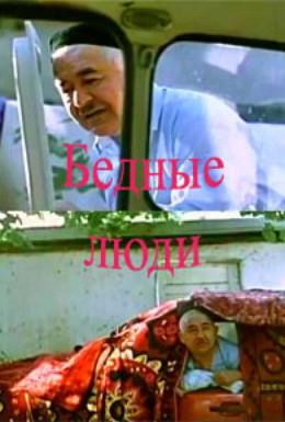 Постер фильма Бедные люди (1992)