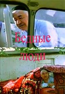 Бедные люди (1992)