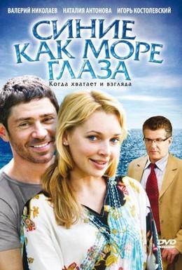 Постер фильма Синие как море глаза (2008)
