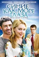 Синие как море глаза (2008)