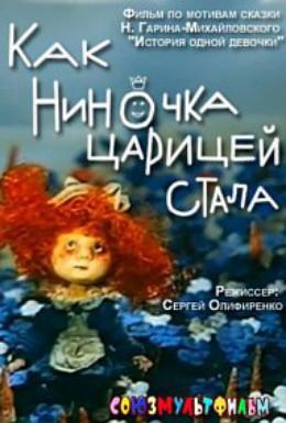 Постер фильма Как Ниночка царицей стала (1990)