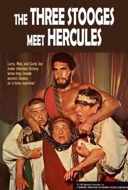 Постер фильма Трое комиков встречают Геркулеса (1962)