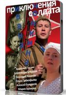 Приключения солдата Ивана Чонкина (2007)