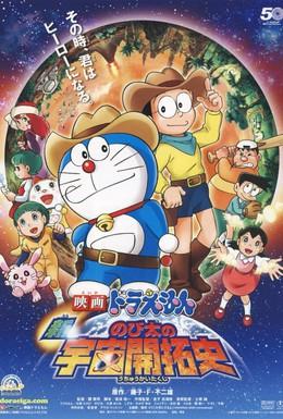 Постер фильма Новый Дораэмон 4 (2009)