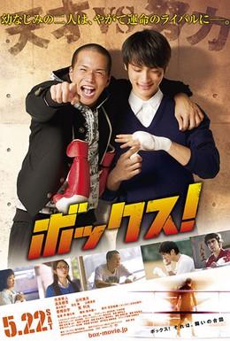Постер фильма Бокс! (2010)