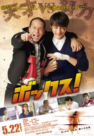Бокс! (2010)