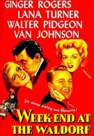 Уикэнд в отеле Уолдорф (1945)