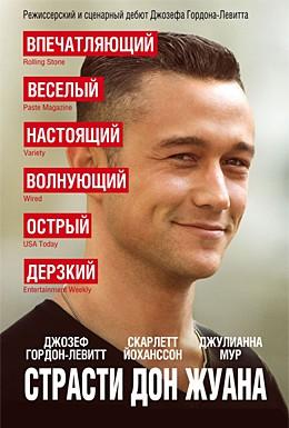Постер фильма Страсти Дон Жуана (2013)