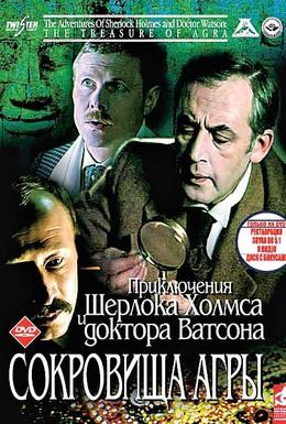 Постер фильма Шерлок Холмс и доктор Ватсон: Сокровища Агры (1983)