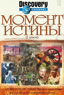 Постер фильма Момент истины (2003)