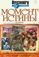 Момент истины (2003)