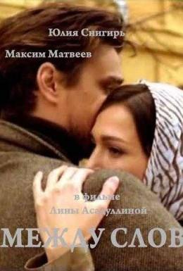 Постер фильма Между слов (2009)