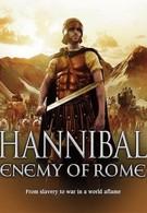 Ганнибал. Враг Рима (2005)