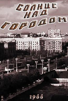 Постер фильма Солнце над городом (1966)