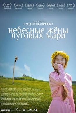 Постер фильма Небесные жены луговых мари (2012)