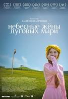 Небесные жены луговых мари (2012)