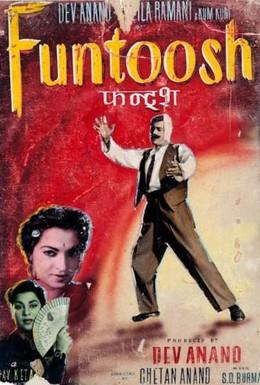 Постер фильма Фантуш (1956)