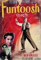 Фантуш (1956)