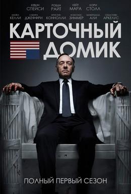 Постер фильма Карточный домик (2013)