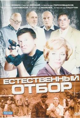 Постер фильма Естественный отбор (2010)