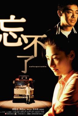 Постер фильма Потерянные во времени (2003)
