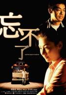 Потерянные во времени (2003)