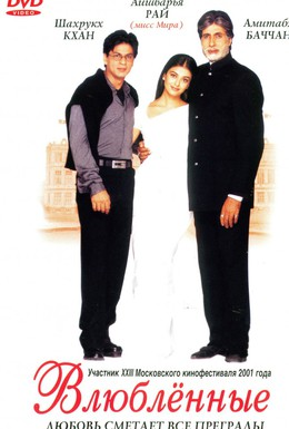 Постер фильма Влюблённые (2000)