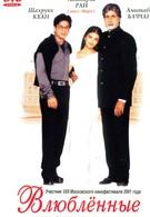 Влюблённые (2000)