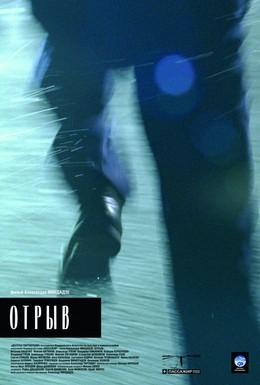 Постер фильма Отрыв (2007)