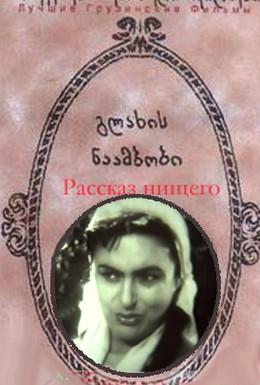 Постер фильма Рассказ нищего (1961)