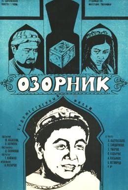 Постер фильма Озорник (1977)