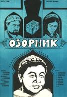 Озорник (1977)