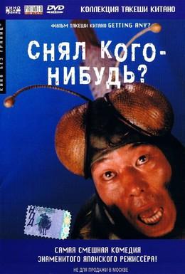 Постер фильма Снял кого-нибудь? (1994)