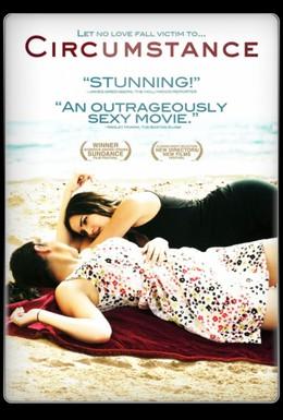 Постер фильма Обстоятельство (2011)